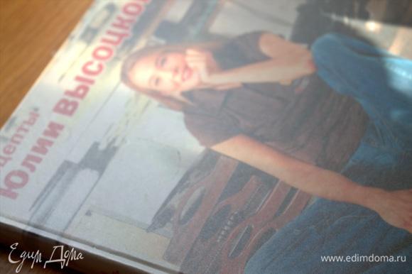 Самая первая книга Ю. Высоцкой, которую я покупала еще за латы (сейчас у нас евро в стране) и даже обклеила матовой пленкой — так дорожила этой первой книгой.