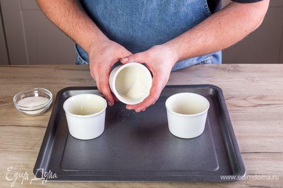Духовку предварительно разогрейте до 180°С. Разморозьте ягоды. Небольшие керамические формочки смажьте сливочным маслом, обсыпьте сахаром дно и бока и поставьте в холодильник.