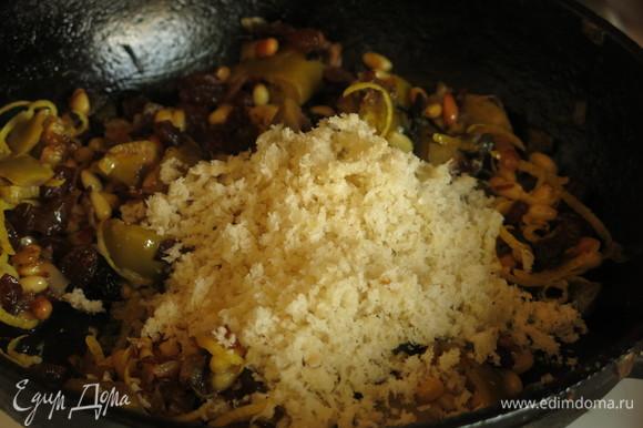Кладем 2–3 ложки сухарей в начинку к цедре и прогреваем на маленьком огне.