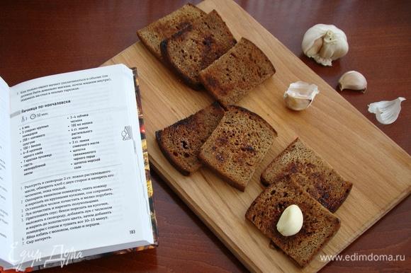 Разогреть в сковороде 2 ст. л. растительного масла и обжарить хлеб с двух сторон. Пока гренки горячие, натереть их чесноком.