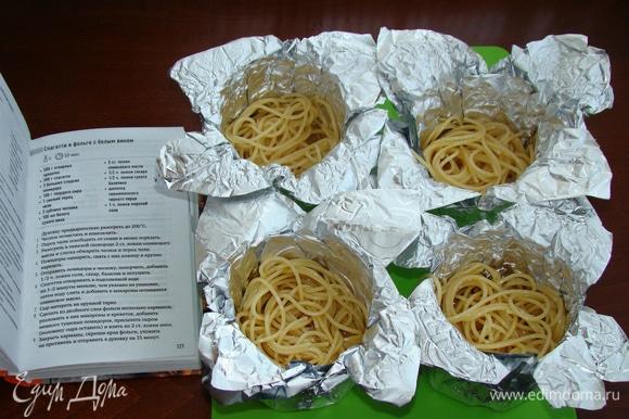 Разложить спагетти в наши импровизированные стаканчики.