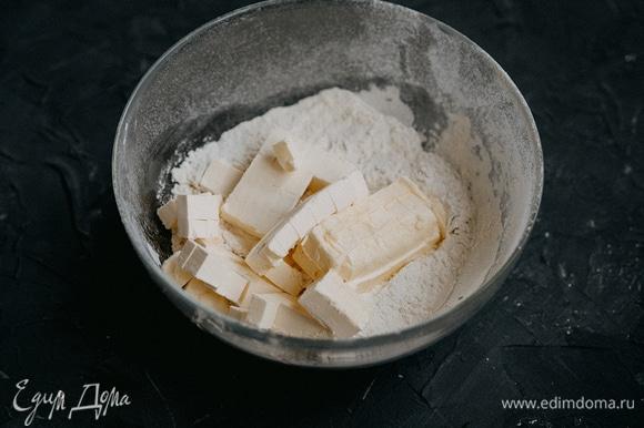 Охлажденное масло нарезать кубиками и порубить с мукой.