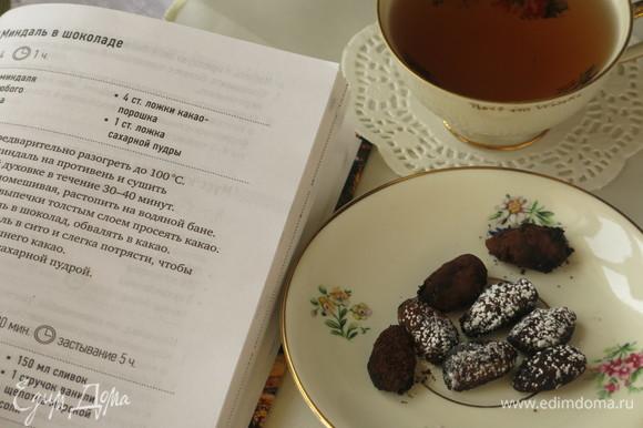 Миндаль можно посыпать сахарной пудрой. Приятного аппетита!