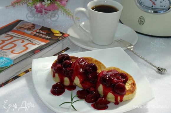 Перед подачей сырники полить вишневым соусом. Теперь можно налить ароматный чай или кофе и очень вкусно позавтракать.