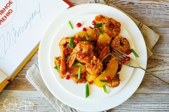 Соберите салат. Обжаренные креветки перемешайте с апельсинами, нарезанным зеленым луком и перцем чили. Посыпьте сверху зернами граната, посолите по вкусу. Приятного аппетита.