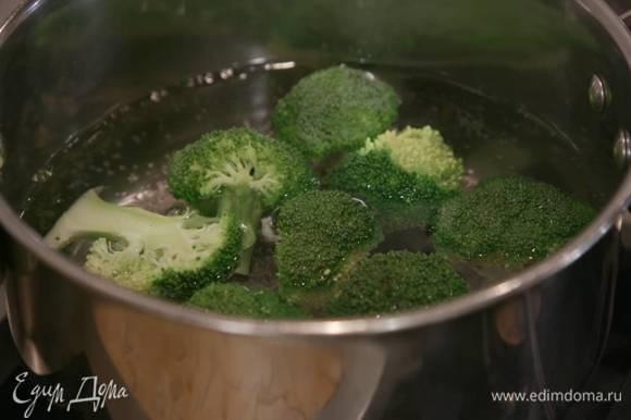 Брокколи разобрать на соцветия и опустить в кипящую воду на несколько минут, затем воду слить.