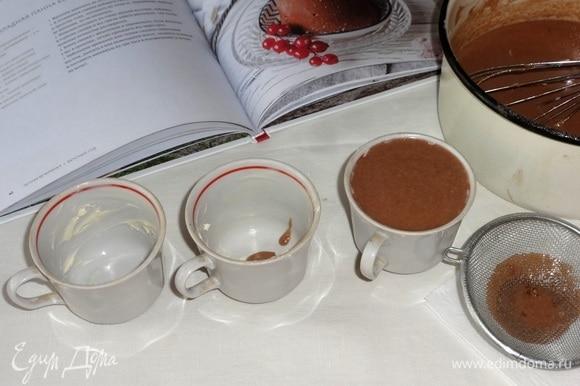 Небольшие креманки или чашки смазать сливочным маслом. Разлить шоколадную массу по чашкам, процеживая через сито.