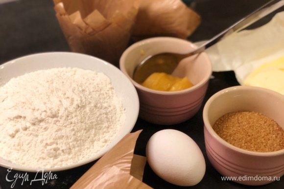 Подготовить все ингредиенты: масло и мед должны быть комнатной температуры, ягоды размораживать не нужно.