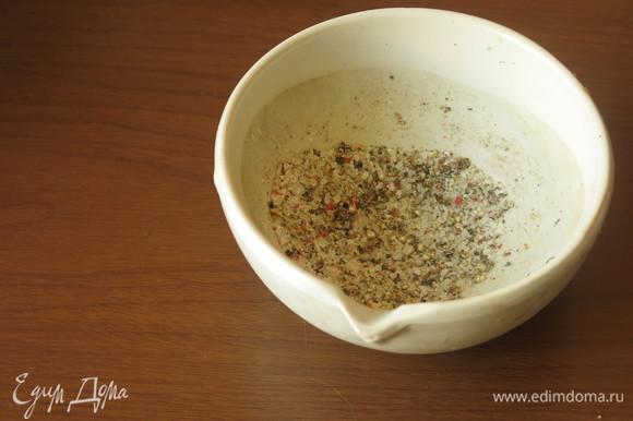 Измельчаем перец и соль морскую.