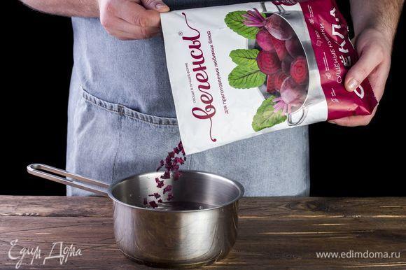 Свекольные вегенсы также отварите в течение 20 минут.