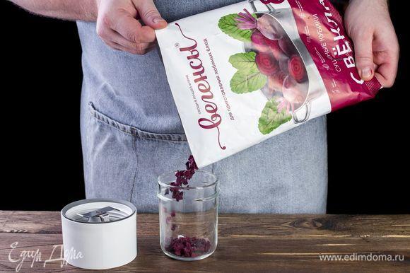 Свекольные кубики измельчите в пудру в кофемолке или при помощи блендера.