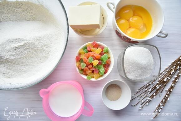 Подготовить необходимые продукты. Вместо цукатов можно использовать орехи или сухофрукты. Если используете свежие дрожжи, увеличьте количество в три раза. Муку предварительно дважды просеять через сито.