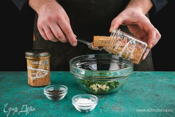 Откройте банку тунца в масле ТМ «Капитан Вкусов» (масло не сливайте), добавьте специи, нарезанную зелень и чеснок, тщательно перемешайте.
