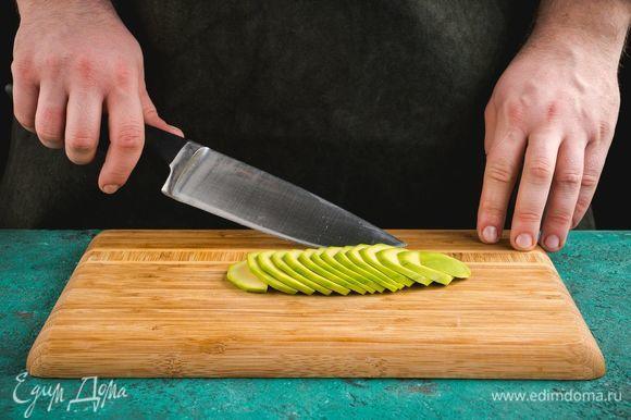 Авокадо нарежьте тонкими слайсами.