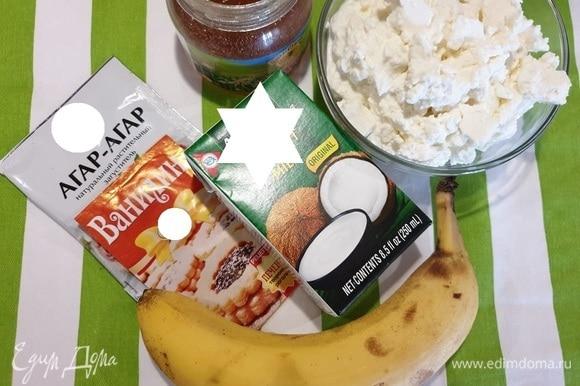 Подготовим кокосовое молоко, банан, обезжиренный творог, мед, ванилин и агар-агар.