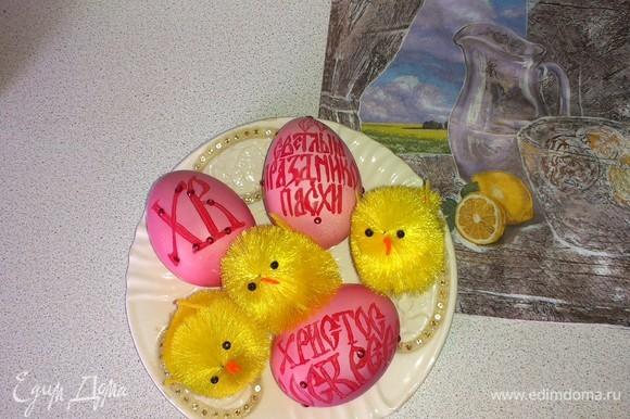 Украсить яйца пайетками с помощью клея, выставить пасхальные декорации.