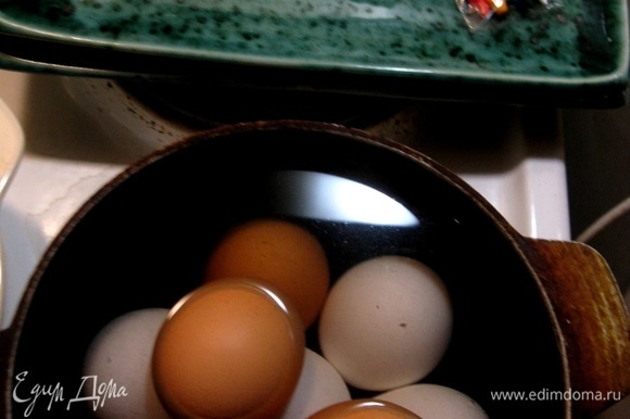 Яйца отвариваем в чугунке до готовности (вкрутую).