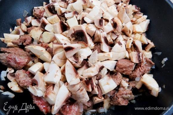 Тем временем нарезать грибы небольшими пластинами, добавить в сковороду к луку и мясу, немного обжарить.