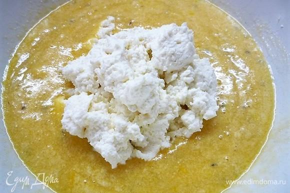 Добавляем рикотту, всыпаем щепотку ванили, щепотку соли, аккуратно перемешиваем.