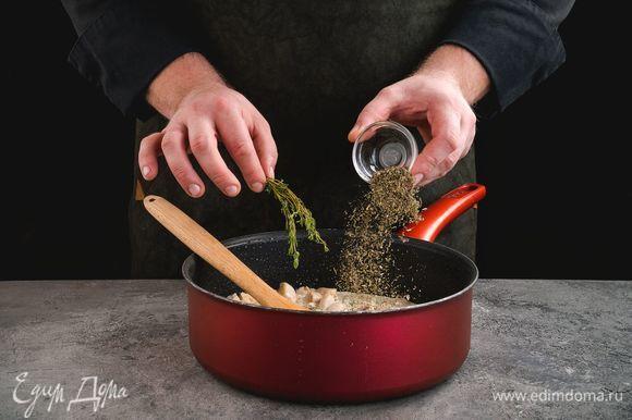 Добавьте итальянские травы и тимьян. Тушите все вместе на небольшом огне 15–20 минут.