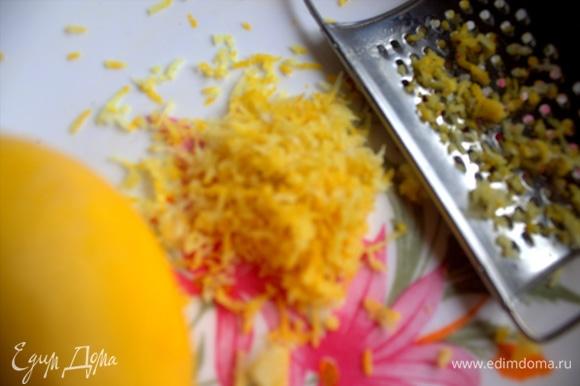 А теперь «секретный» ингредиент! Заморозить лимон для усиления аромата (или половинку) заранее. Натереть цедру. Остальной лимон убрать в морозилку снова или использовать на сок и пр.
