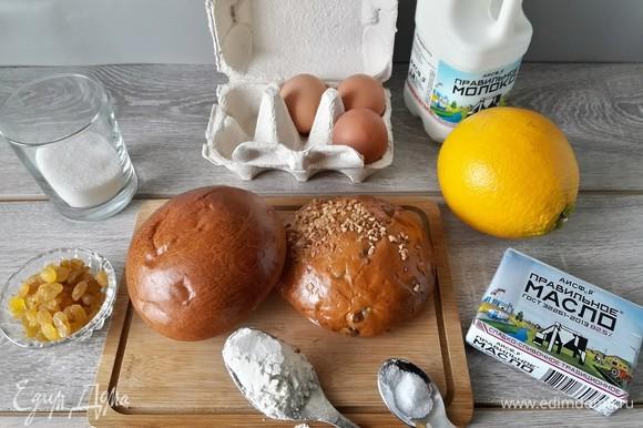 Для пудинга берем 2 сдобные булочки (ориентируйтесь на размер формы и желаемое кол-во порций; у меня расчет на форму 18 см и 3 порции), 1 стакан (200 мл) ПравильногоМолока АО АИСФеР, 30 г ПравильногоМасла АО АИСФеР, 3 желтка, 1 ст. л. сахара, изюм (по желанию), ванилин (щепотка), соль (щепотка). Для апельсинового соуса потребуется 1 большой апельсин и 2 ст. л. сахара