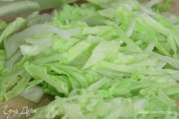 Салат латук нарезать тонкими полосками.