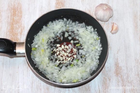 Приготовим соус. Репчатый лук очистить и мелко нарезать или натереть на терке. Затем обжарить на сковороде в растительном масле до прозрачности. К обжаренному луку добавить измельченный чеснок, перемешать и обжаривать в течение 2 минут.