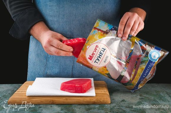 Филе тунца ТМ «Магуро» разморозьте, промойте и обсушите бумажным полотенцем.