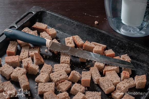 Нагреть духовку до 180°C, высушить хлеб до состояния сухарей. Чем темнее корочка, тем ярче вкус.