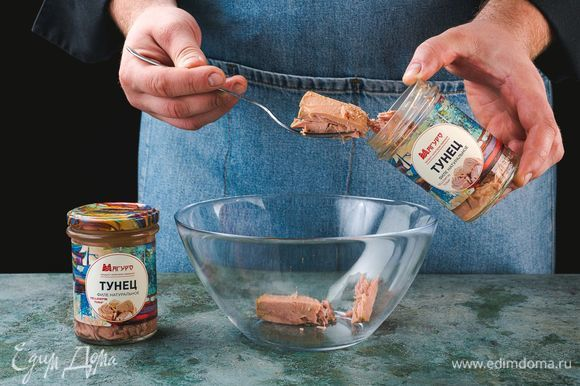 Выложите в миску тунца натурального ТМ «Магуро», разомните вилкой.