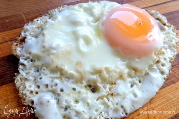 На плоской сковороде жарим яйцо с недожаренным желтком. Солим крупной солью.