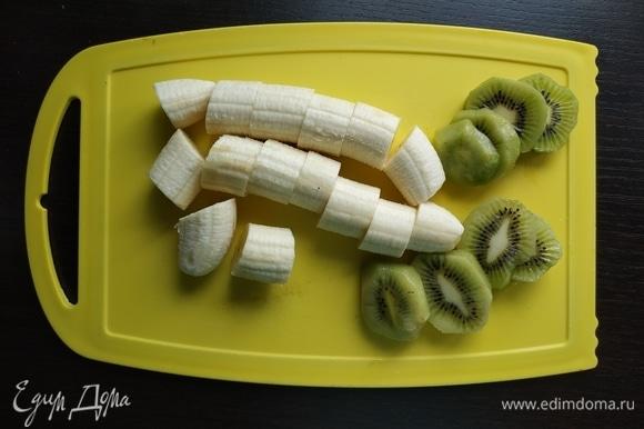 Бананы и киви очистить и нарезать произвольно.