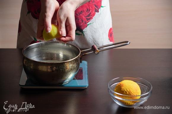 Выжать сок половины лимона.