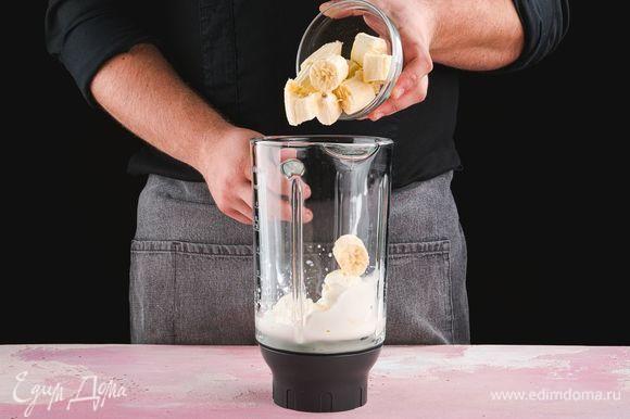Очистите спелые бананы, нарежьте кусочками и добавьте в блендер.