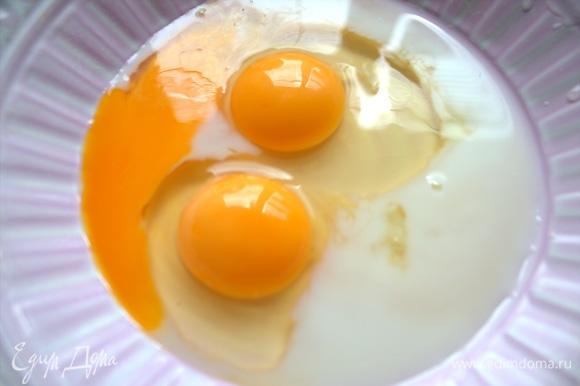 В яйца влить молоко (или обойтись без него).
