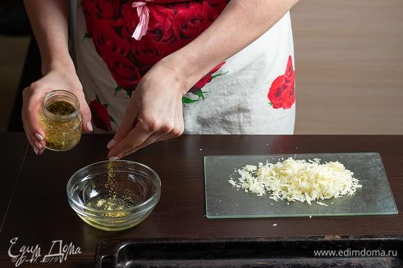 В белок насыпьте сушеных трав по вкусу. Я не солила, но все зависит от сыра.