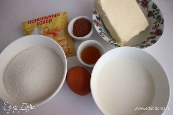 Крем шарлотт. Приготовить все необходимое. Масло вынуть из холодильника заранее и дать постоять при комнатной температуре. Считается, что температура масла должна достигнуть перед приготовлением крема 20–22°C. Перед приготовлением крема температура масла и яично-молочного сиропа должна быть одинаковой.