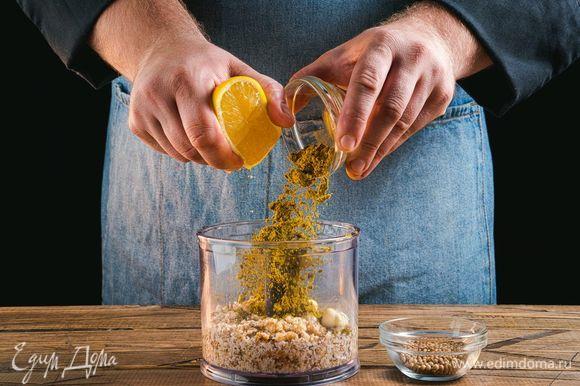 Добавьте сок половины лимона, специи. Взбейте все, чтобы получить однородную массу.