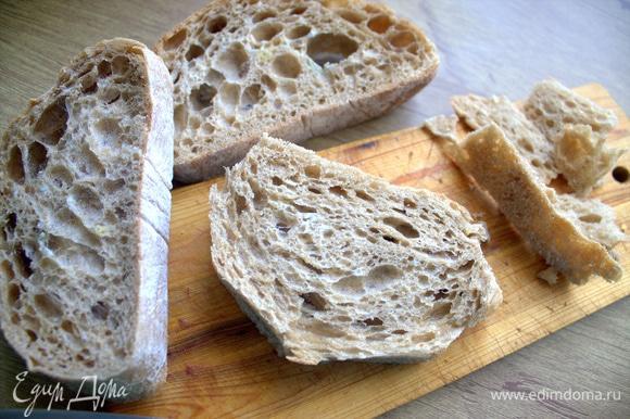 С хлеба срезать корочки. Я брала ржаную чиабатту. В оригинале — белый хлеб.
