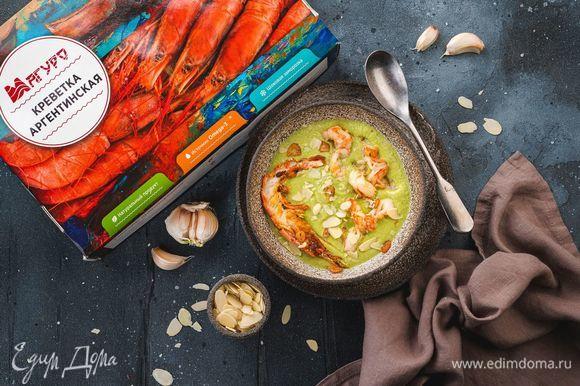 Разлейте суп-пюре по тарелкам, добавьте обжаренные креветки, украсьте миндальными лепестками или зеленью по желанию. Приятного аппетита!