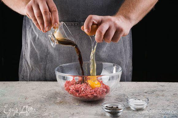 Добавьте в фарш соль, перец, яйцо и вустерширский соус. Тщательно перемешайте.