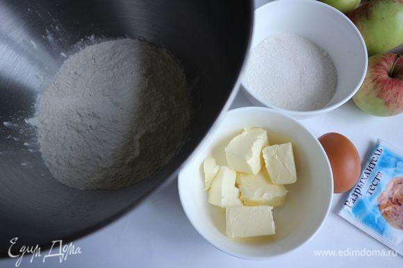 Тесто. Приготовить все необходимое, сливочное масло нарезать на небольшие кубики. Муку смешать с разрыхлителем. Добавить сахарный песок и соль, перемешать.
