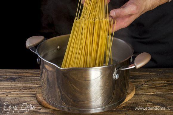 Спагетти отварите в подсоленной воде до состояния аль дэнте.