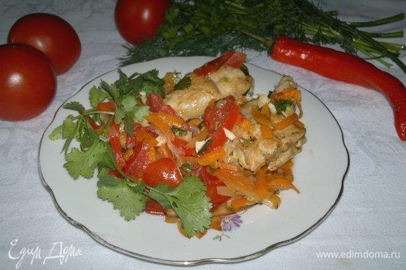 Разложить блюдо по порциям. Украсить свежей кинзой. Подавать со свежими овощами.