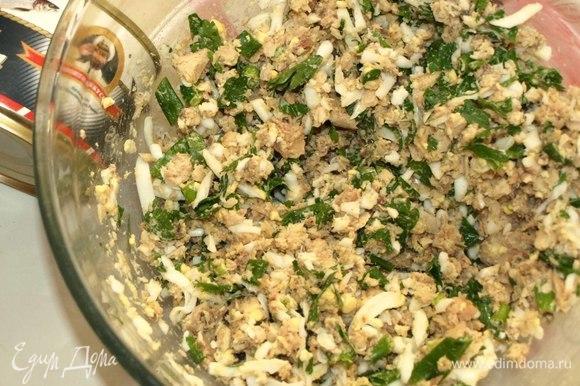 В миске размять рыбу вилкой. Яйца измельчить на крупной терке, зелень мелко порубить. Добавить соль и перец по вкусу. Перемешать. Начинка готова.