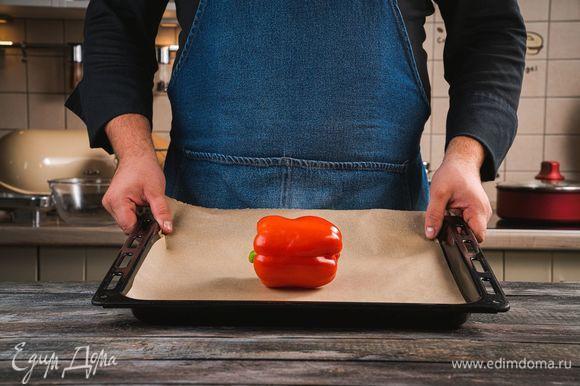 Болгарский перец промойте, обсушите бумажным полотенцем. Выложите перец на противень, застеленный пергаментом. Поставьте запекаться в духовку при 180°С на 40 минут. По готовности очистите кожу.