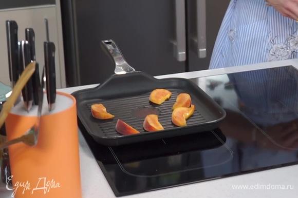 Персики нарезать дольками и обжарить на сковороде-гриль до образования карамельной корочки.