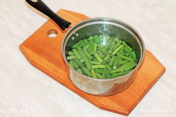 Поместить в кипящую воду стручковую фасоль, довести до кипения и варить до готовности. Затем слейте воду и охладите фасоль.