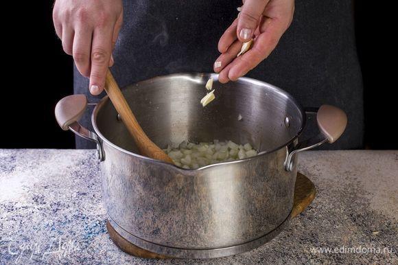 Налейте в кастрюлю масло. Добавьте мелко нарезанный чеснок и лук. Обжарьте до золотистого цвета.